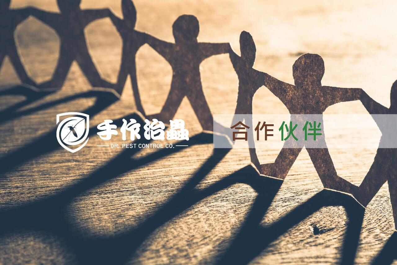 手作治蟲 - 合作伙伴